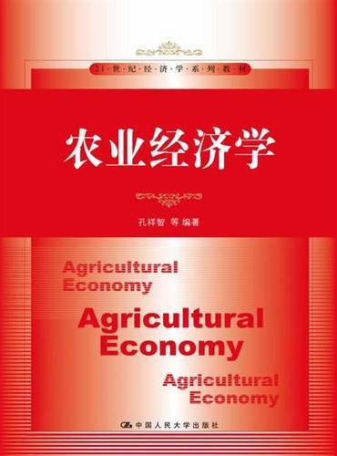 农业经济学(21世纪经济学系列教材)