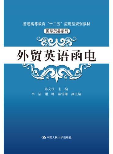"""外贸英语函电(普通高等教育""""十二五""""应用型规划教材·国际贸易系列)"""