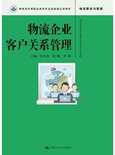 物流企业客户关系管理(教育部中等职业教育专业技能课立项教材)