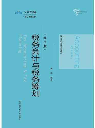 税务会计与税务筹划(第11版)(21世纪会计系列教材)