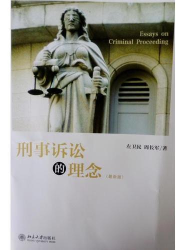 刑事诉讼的理念(最新版)