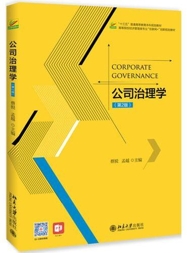 公司治理学(第2版)