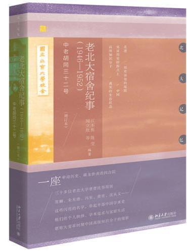 老北大宿舍纪事(1946—1952):中老胡同三十二号(增订本)