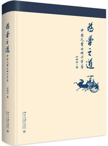 为学之道——中国先贤的核心学养