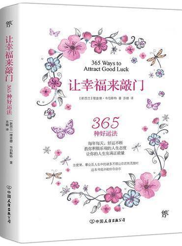让幸福来敲门(一本兼具趣味性和知识性的幸福秘籍,教你提升幸福感的365种方法)