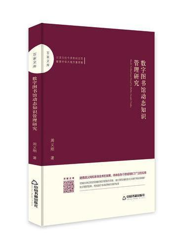 百家文库— 数字图书馆动态知识管理研究