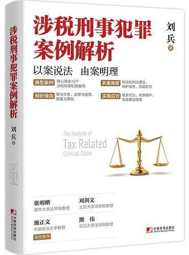 涉税刑事犯罪案例解析
