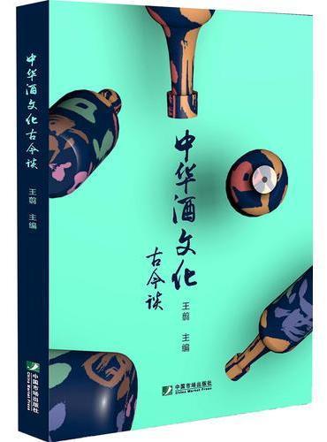 中华酒文化古今谈