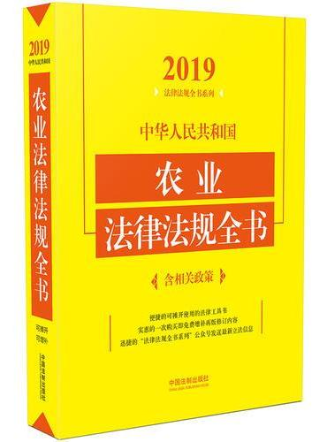 中华人民共和国农业法律法规全书(含相关政策)(2019年版)