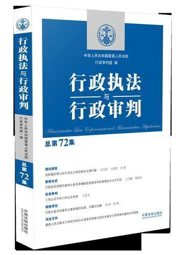 行政执法与行政审判(总第72集)