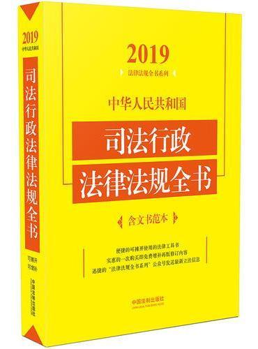 中华人民共和国司法行政法律法规全书(含文书范本)(2019年版)