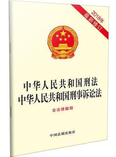 中华人民共和国刑法 中华人民共和国刑事诉讼法(含法律解释)(2018年最新修订)