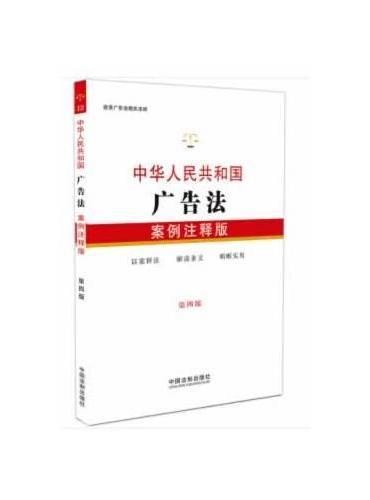 中华人民共和国广告法:案例注释版(第四版)