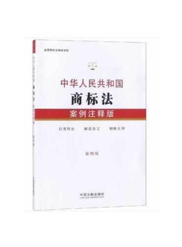中华人民共和国商标法:案例注释版(第四版)