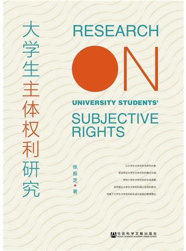 大学生主体权利研究