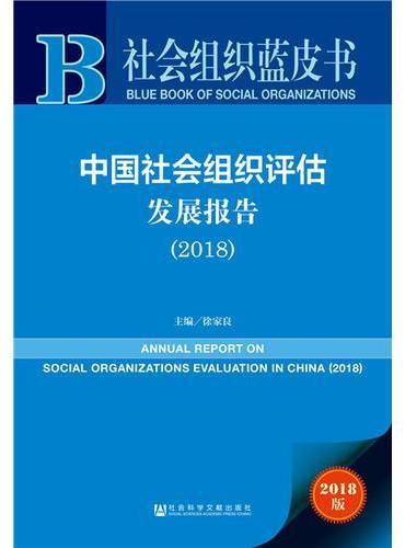 社会组织蓝皮书:中国社会组织评估发展报告(2018)