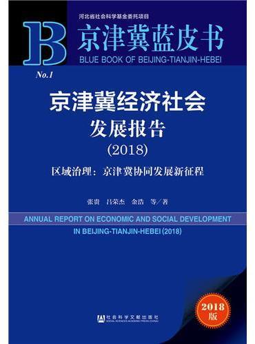 京津冀蓝皮书:京津冀经济社会发展报告(2018)区域治理:京津冀协同发展新征程