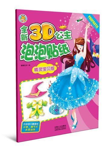 全新3D公主泡泡贴-精灵宝贝版