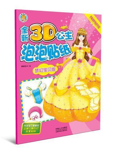 全新3D公主泡泡贴-梦幻宝贝版