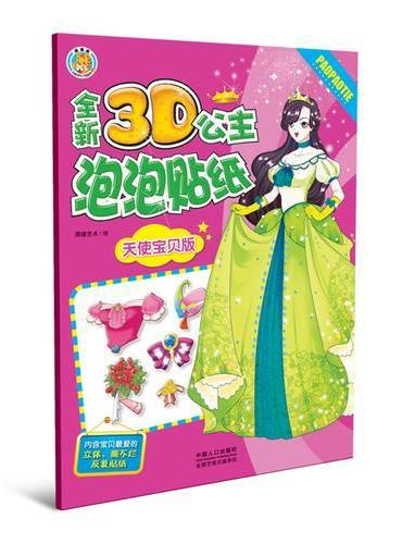 全新3D公主泡泡贴-天使宝贝版