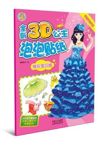 全新3D公主泡泡贴-快乐宝贝版