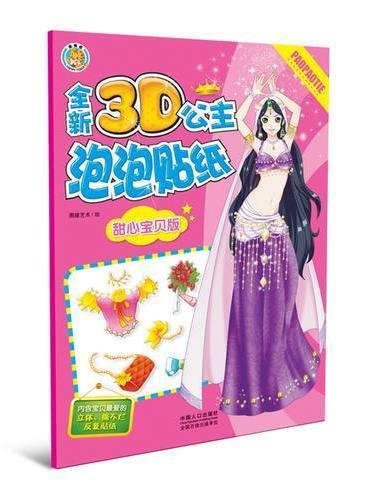 全新3D公主泡泡贴-甜心宝贝版