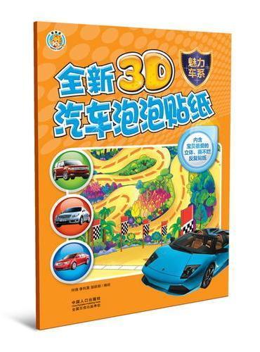 全新3D汽车泡泡贴-魅力车系