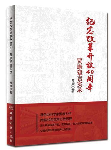 纪念改革开放40周年:贾康建言实录
