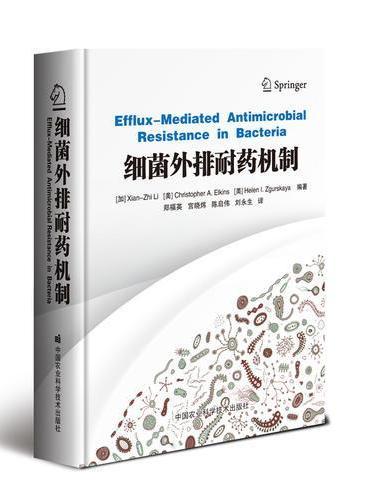 细菌外排耐药机制