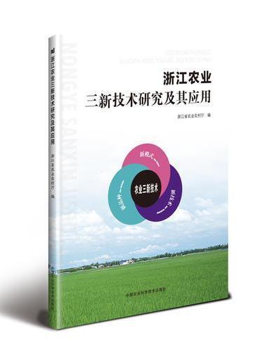 浙江农业三新技术研究及其应用
