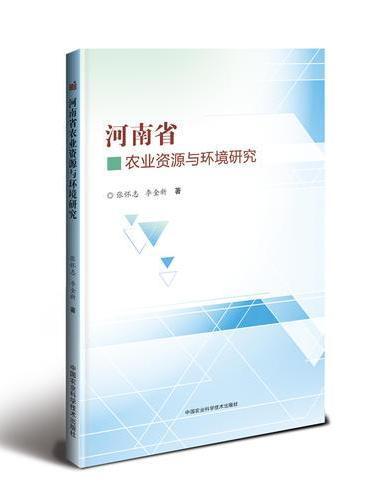 河南省农业资源与环境研究