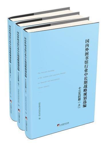 国内外图书馆行业中长期战略规划选编