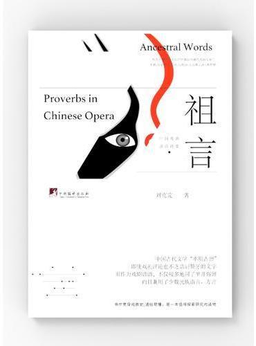 祖言——中国戏曲谚语说要