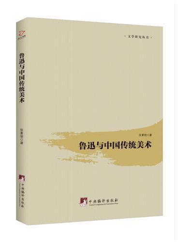 鲁迅与中国传统美术