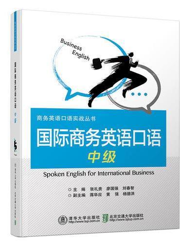 国际商务英语口语(中级)