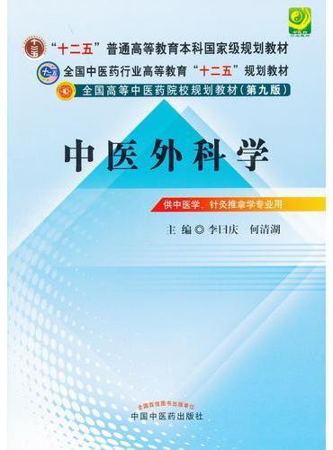 中医外科学---十二五规划(第九版)