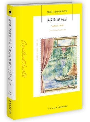 阿加莎˙克里斯蒂作品75:煦阳岭的疑云
