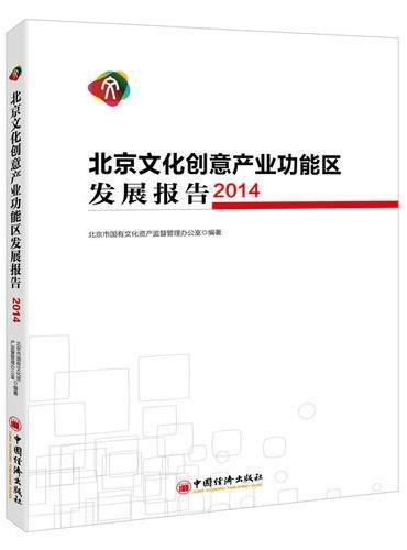 北京文化创意产业功能区发展报告 2017
