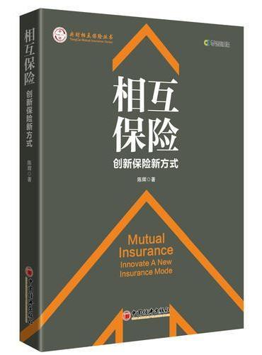 相互保险 创新保险新方式