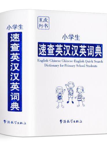 小学生速查英汉汉英词典