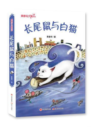 黄春华大爱系列:长尾鼠与白猫