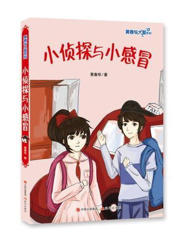 黄春华大爱系列:小侦探与小感冒