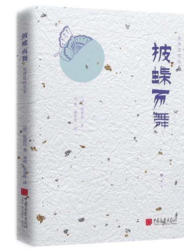 陈舜臣随笔集:披蝶而舞