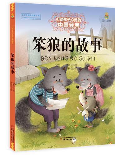 打动孩子心灵的中国经典--笨狼的故事