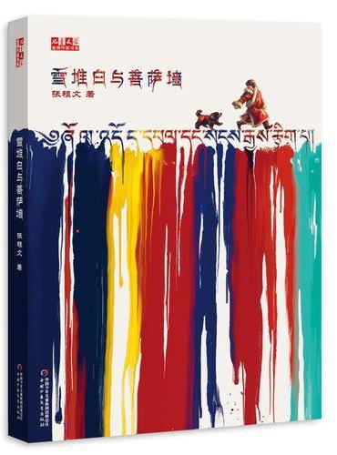《儿童文学》金牌作家书系--雪堆白与菩萨墙