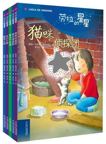 劳拉的星星 第二辑 (全5册)