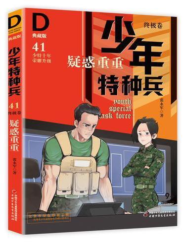 少年特种兵:典藏版.终极卷·疑惑重重 41