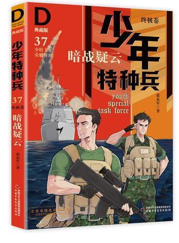 少年特种兵:典藏版.终极卷·暗战疑云 37