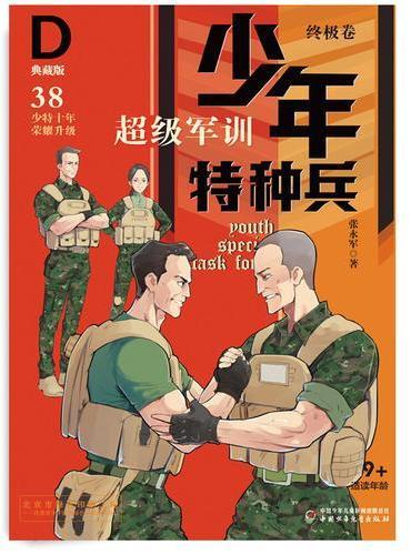 少年特种兵:典藏版.终极卷·超级军训 38