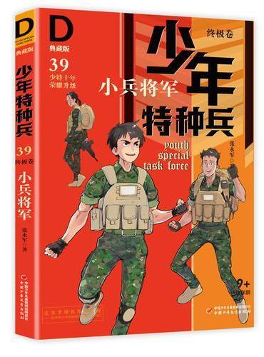 少年特种兵:典藏版.终极卷·小兵将军 39